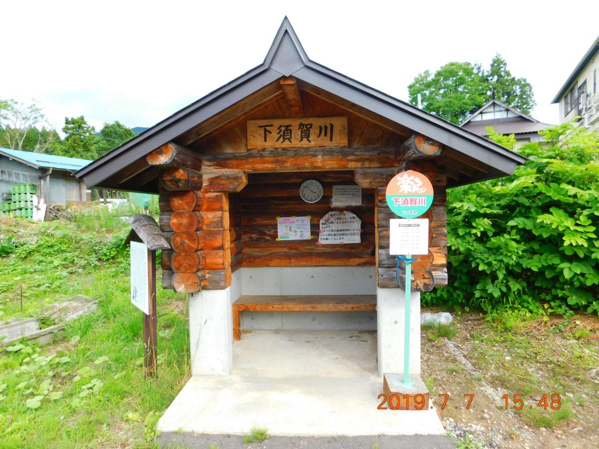 山ノ内町コミュニティバス「楽ちんバス」の下須賀川バス停
