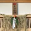 真田神社社務所